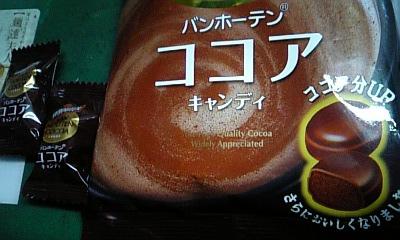 ココアキャンディ