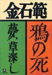 鴉の死/夢、草深し(小学館文庫)