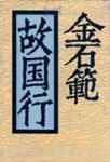 故国行(岩波書店)
