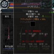 必殺99S1ダメ16