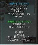 期限叡智エポ8