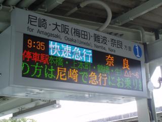 なんば線2