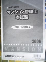 2006本番