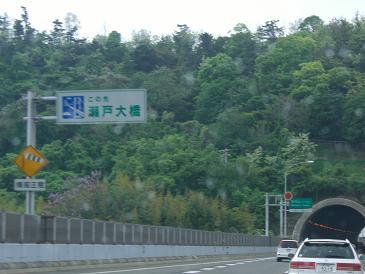 2009.5.5.香川うどんツアー1