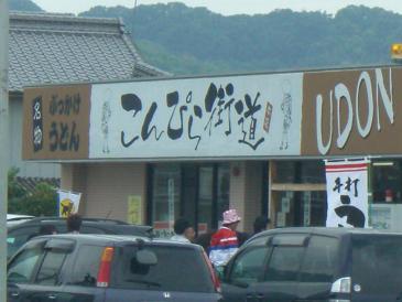 2009.5.5.香川うどんツアー8