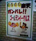 050417_rakuten_station_s.jpg