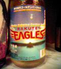 050419_rakuten_awamori_s.jpg