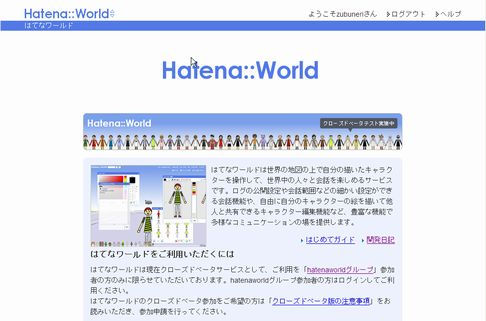 hatena world