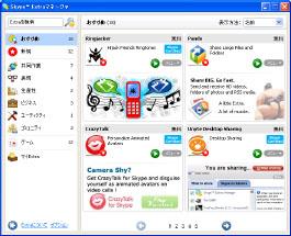 skypeExtra.jpg