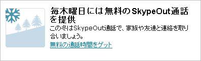 skypegift12.jpg