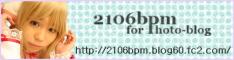 2106bpm for Photo-blog クリックでバナーに関するページへアクセスします