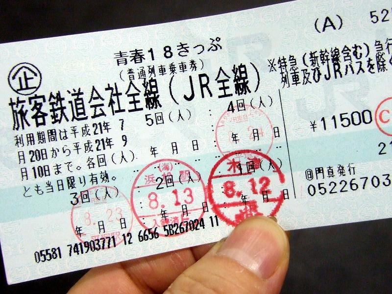 ■ 青春18きっぷ の旅 総集編 【2009年8月】