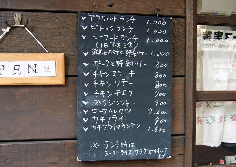 ■ ア・ラ・カルト 大阪・神山町 【2008年12月 昼】