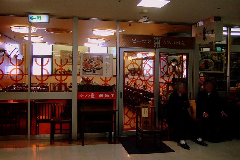 ■ ビーフン東 (あずま) ビーフン専門店 東京・新橋