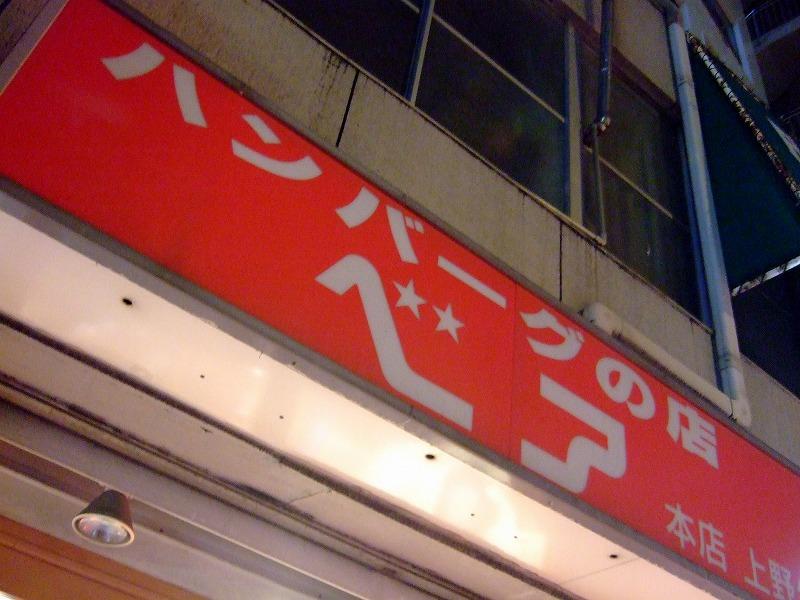 ■ ハンバーグの店 ベア 東京・駒形 【2009年5月 夜】