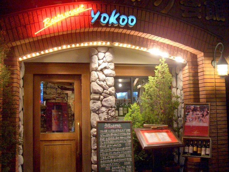 ■レストラン YOKOO (フレンチ&洋食) 大阪・福島 【2006年2月訪問】