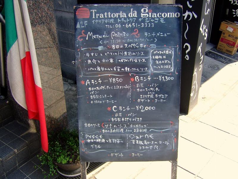 ■ トラットリア ダ・ジャコモ イタリアン 大阪・福島 【2008年11月 昼】