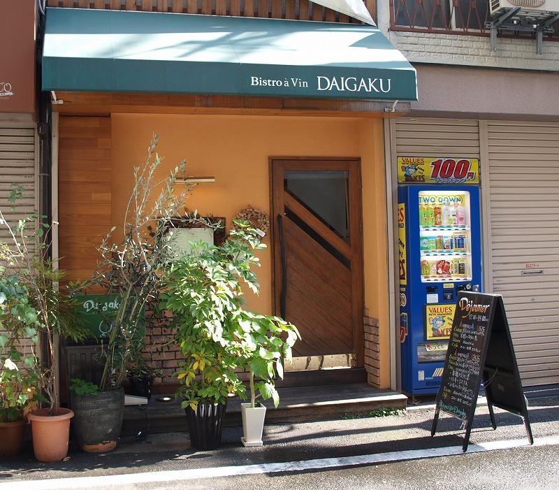 ■ Bistro a vin Daigaku フレンチ 【2008年12月 昼】