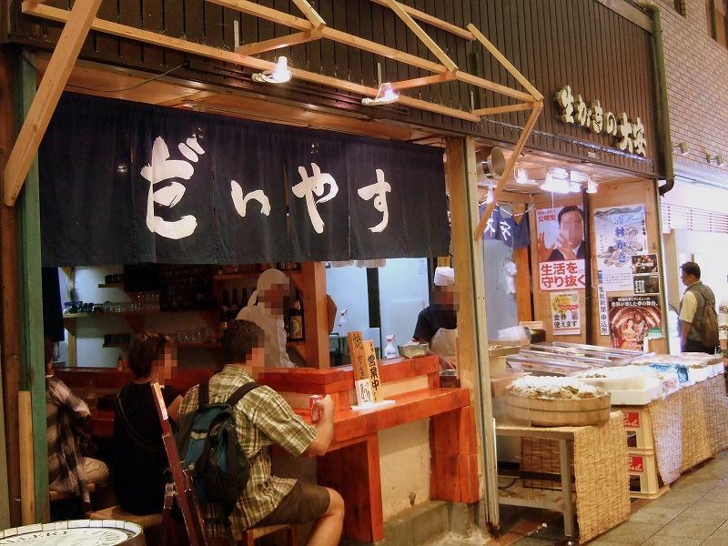 ■ 牡蛎のだいやす 京都・錦市場