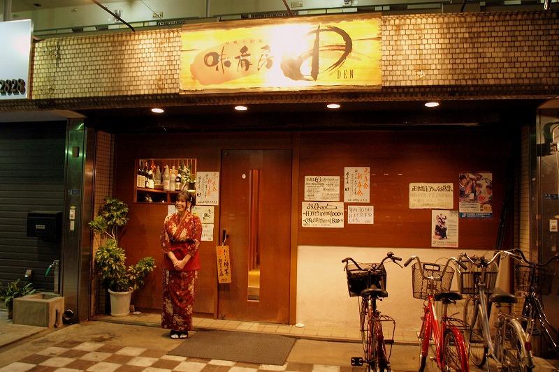 ■ 味肴房 田 くずし会席+海鮮紙鍋コース 【2008年12月 夜】