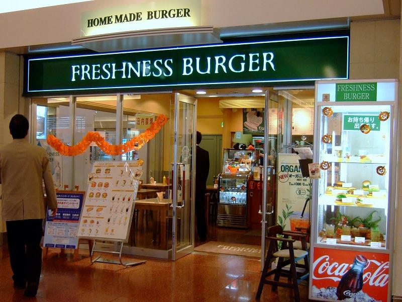 ■ フレッシュネス・バーガー 東京・羽田空港 【2008年10月 夕】