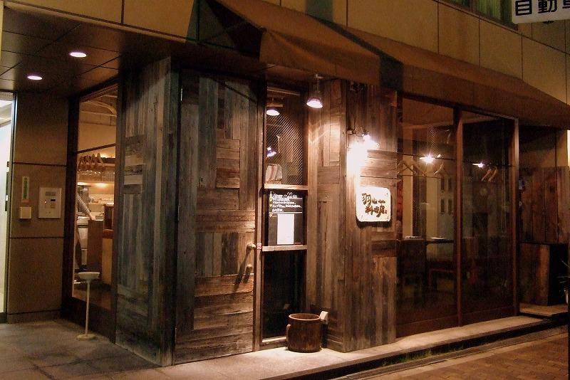 ■ 羽山料理店 ビストロ
