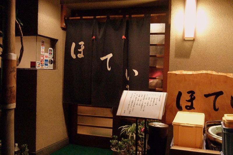 ■ ほていさん あんこう鍋 東京・月島 【2009年1月 夜】
