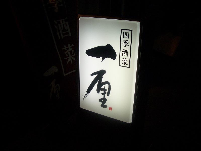■ 四季酒菜 一厘 懐石 大阪・長堀橋 【2008年8月 夜】