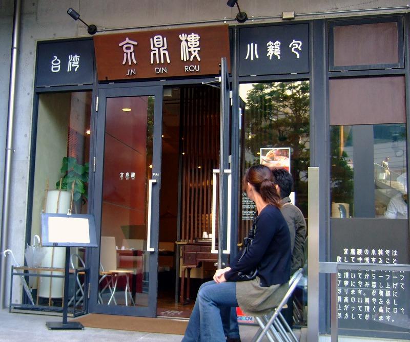■ 京鼎樓 小籠包 東京・恵比寿