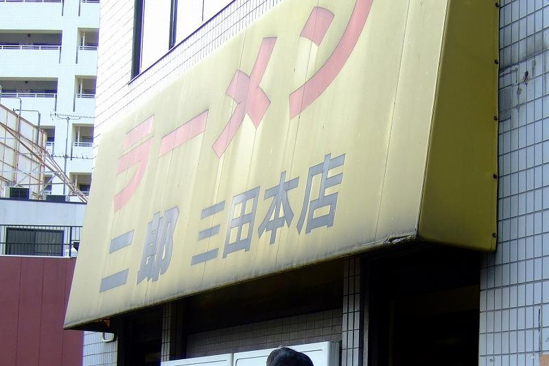 ■ ラーメン二郎 東京・三田