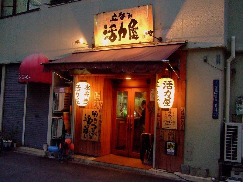■ 活力屋 立ち飲み 大阪・天満橋 【2009年3月 夜】