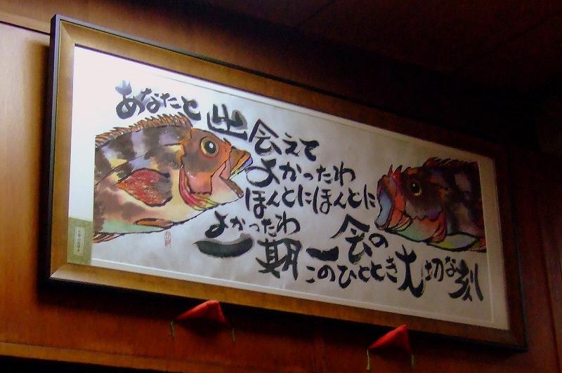 ■ 木田 京料理 大阪・東心斎橋 【2009年6月 昼】