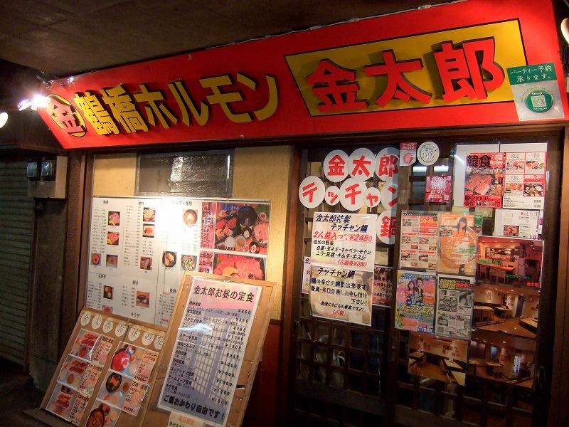■ 鶴橋ホルモン 金太郎 大阪・鶴橋 【2008年12月 昼】