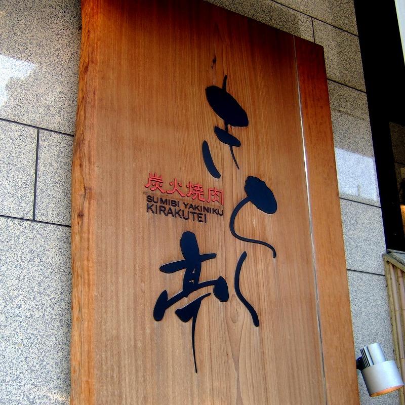 ■ 炭火焼肉 きらく亭 東京・南麻布