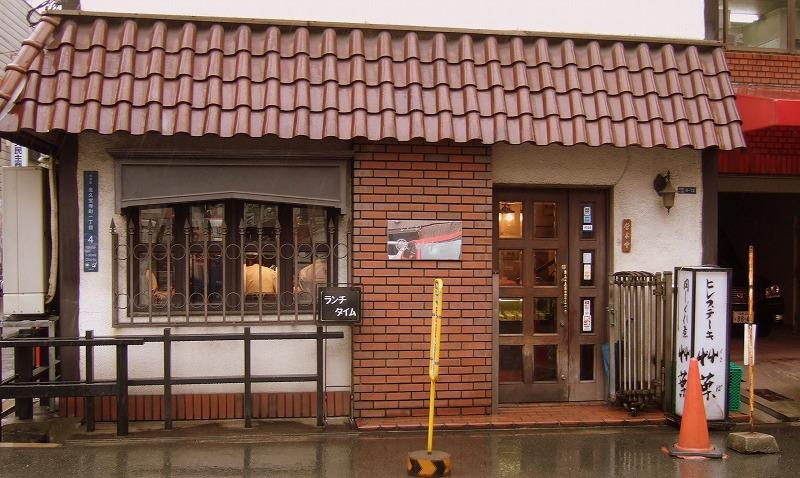 ■ レストラン 艸葉 大阪・堺筋本町