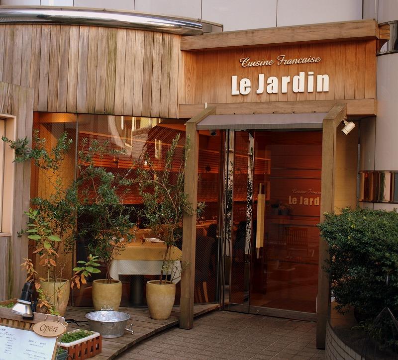 ■ ル・ジャルダン フレンチ 大阪・四つ橋 【2009年1月 昼】