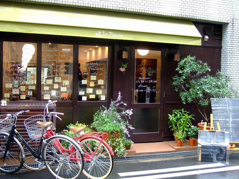 ■ ル・ピニョン フレンチ 大阪・南森町 【2009年4月 昼】