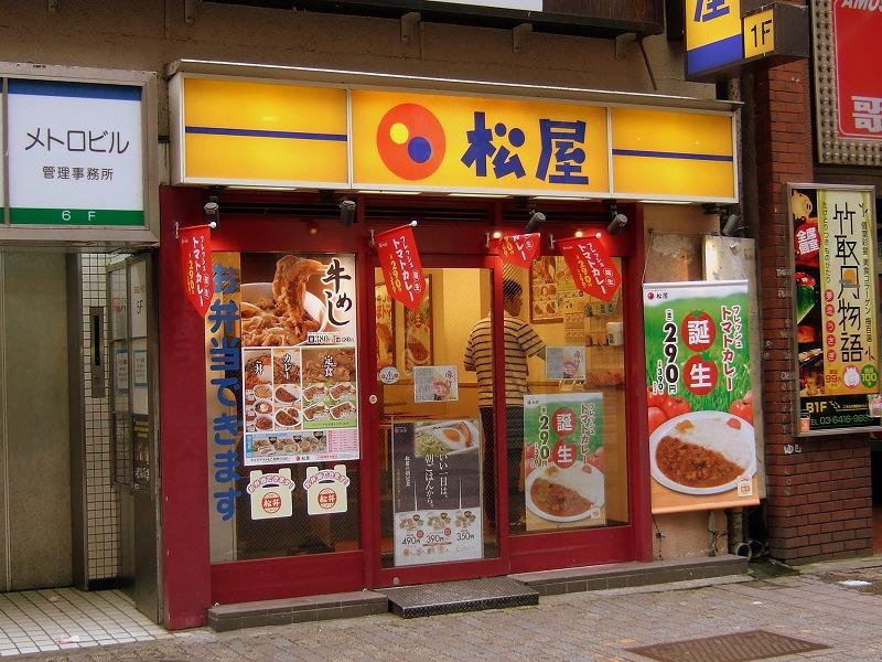 ■ トマトカレー 松屋 東京・渋谷