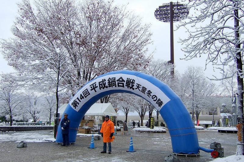 ■ 第14回 平成鍋合戦 天童冬の陣 【2008年12月】