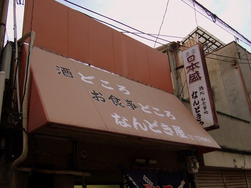 ■ なんどき屋 真夏の夜の宴 大阪・今里