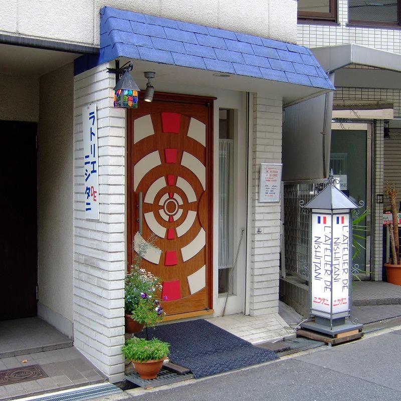 ■ ラトリエ・ドゥ・ニシタニ フレンチ 大阪・福島 【2009年5月 昼】