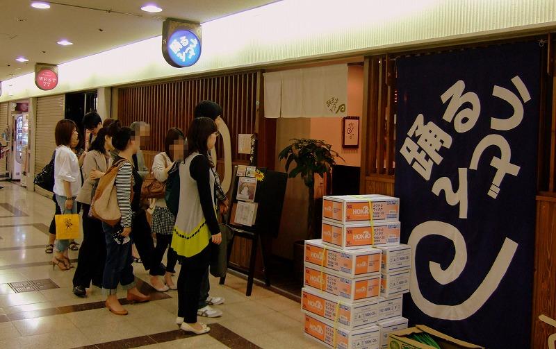 ■ 踊るうどん 梅田店 【2009年5月 昼】