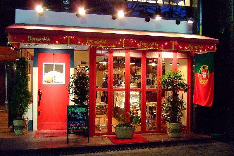■ ポルトガリア ポルトガル料理 大阪・西天満 【2008年12月 夜】
