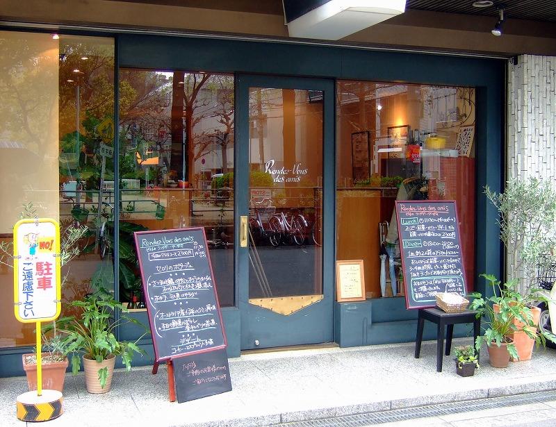 ■ ランデブー・デ・ザミ フレンチ 大阪・南森町 【2009年4月 昼】