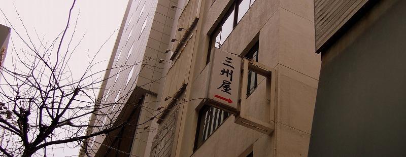 ■ 三州屋 かきフライ 東京・銀座