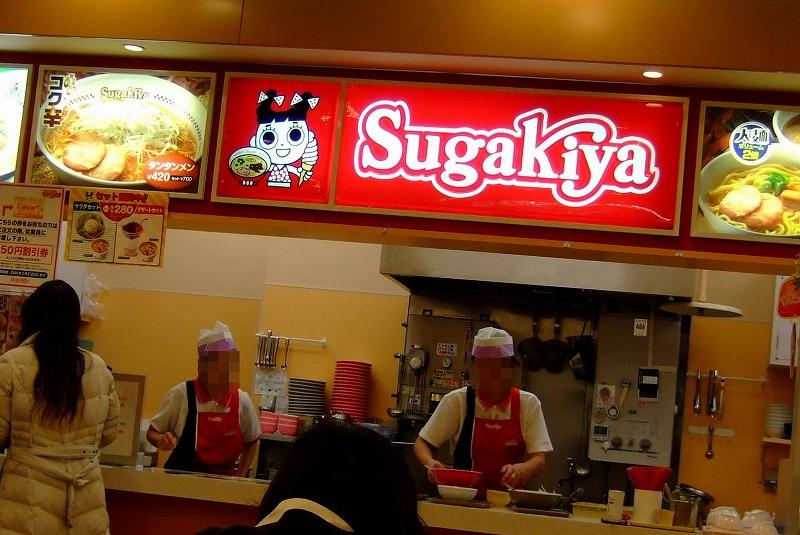 ■ Sugakiya りーべる王寺店 【2009年3月 昼】