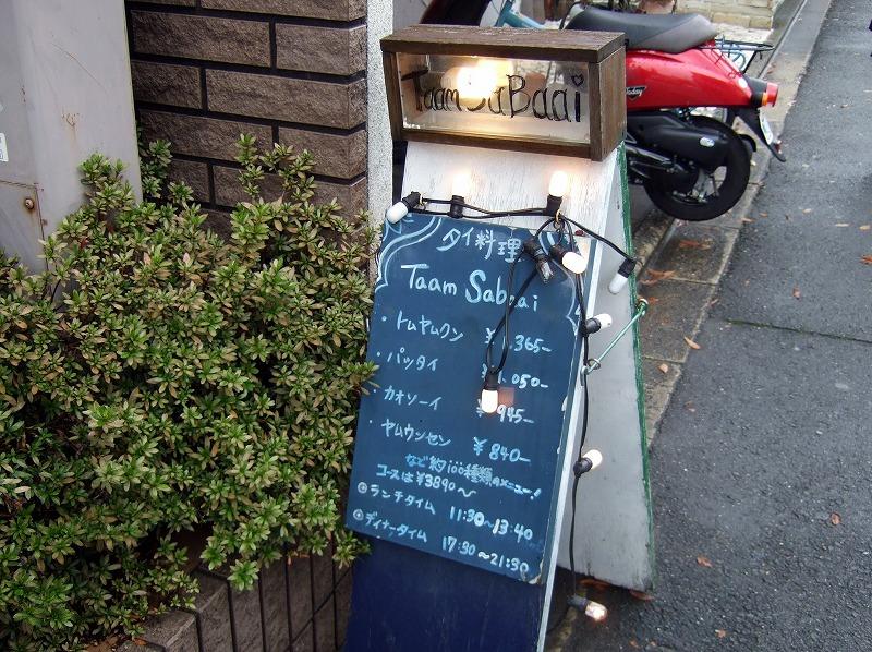 ■ タムサバイ タイ料理 京都・北山 【2008年11月 昼】
