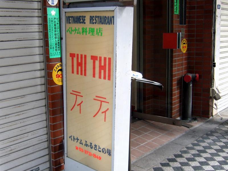 ■ ティティ ベトナム料理 東京・蒲田