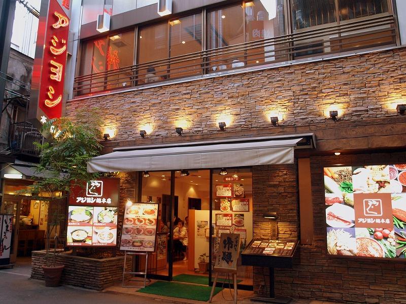 ■ 名代 手打ち冷麺 アジヨシ本店 【2006年1月 夜訪問】