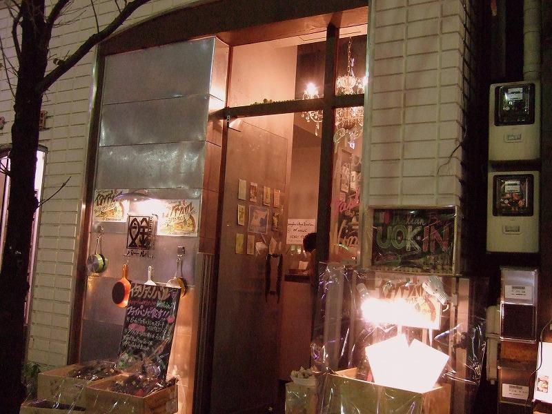 ■ イタリアンバル UOKIN 東京・新橋 【2008年11月 夜】